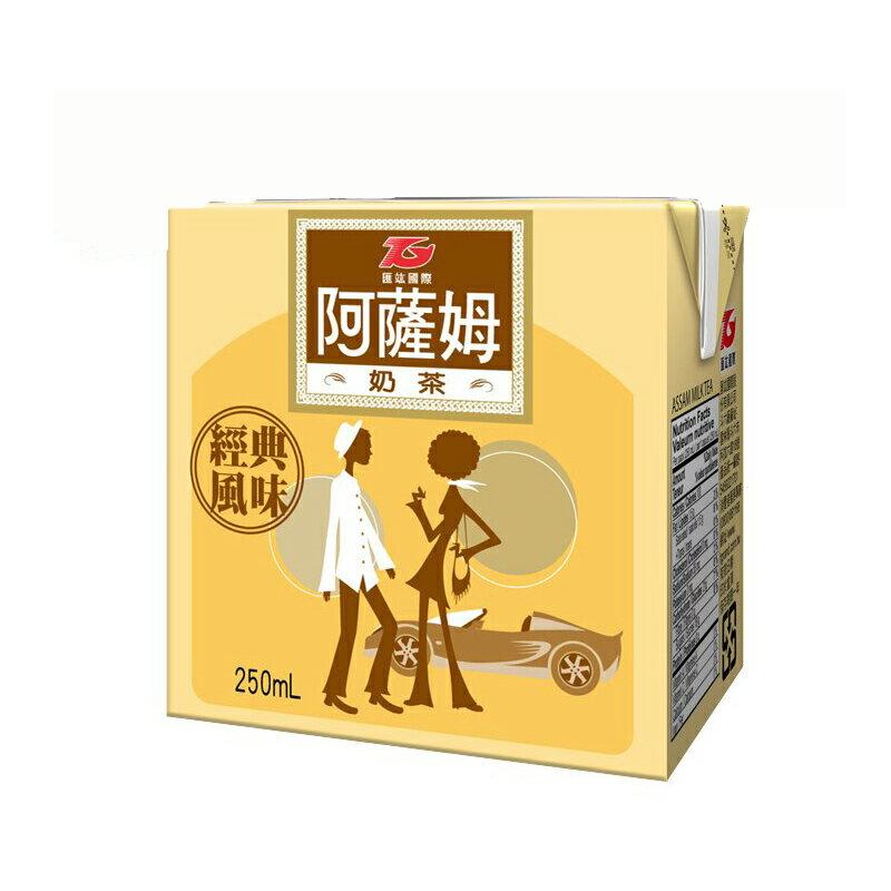 匯紘阿薩姆奶茶250ml(6入)/組【康鄰超市】