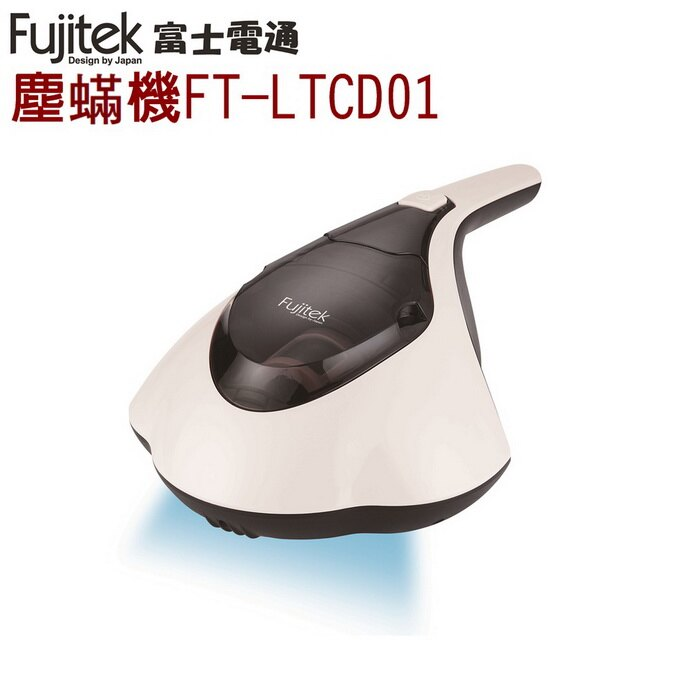 【富士電通】塵蟎機  紫外線  除蟎FT-LTCD01  -隆美家電
