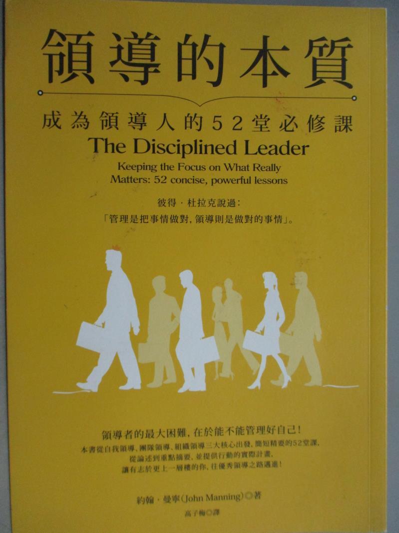 ~書寶 書T1/財經企管_HCK~領導的本質:成為領導人的52堂必修課_約翰‧曼寧