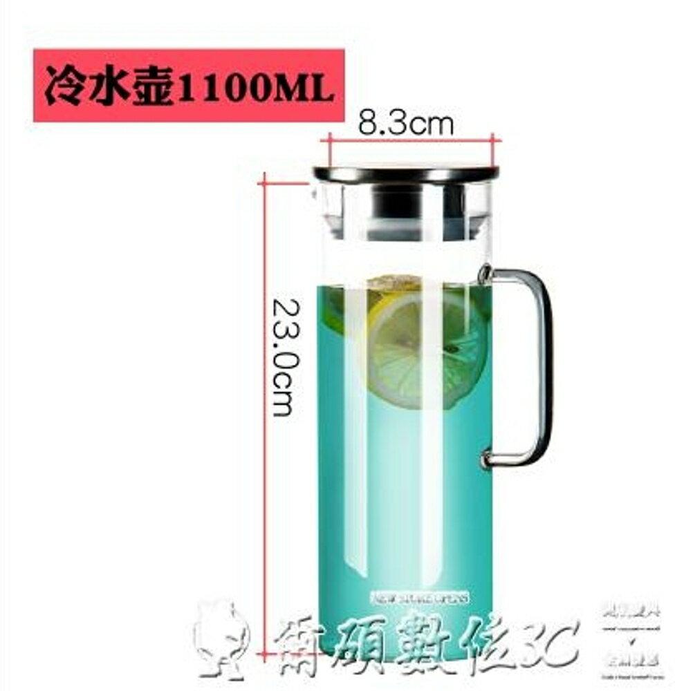 水壺家用防爆冷水壺耐熱玻璃壺涼白開茶壺果汁飲料扎壺大容量透明水瓶 清涼一夏特價