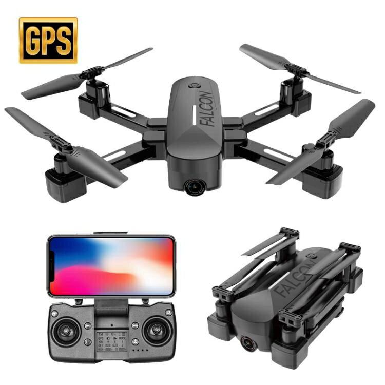 空拍機無人機無人機GPS便攜遙控飛機航拍折迭光流飛行器玩具