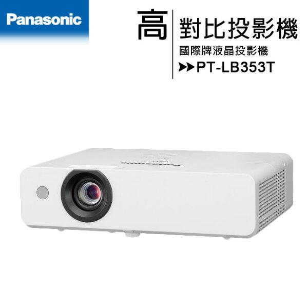 國際牌PanasonicPT-LB353T[XGA,3300ANSI]液晶投影機