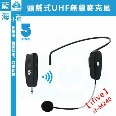 <br/><br/>  ifive 五元素 if-M240 UHF無線頭戴式麥克風 (隨插即用免配對/教學/領隊/導遊/老師/叫賣/大聲公/省電/迷你輕巧/擴音機)<br/><br/>
