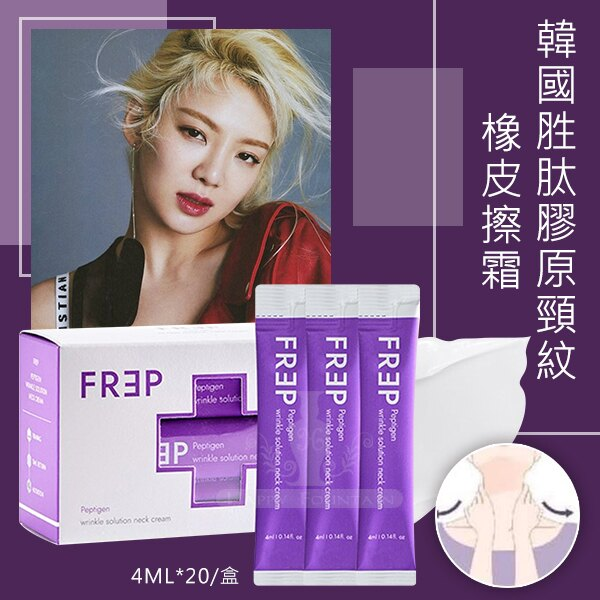 韓國 胜肽膠原頸紋橡皮擦霜/盒