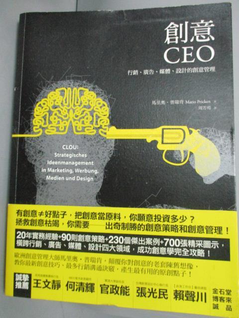 【書寶二手書T4/設計_YIC】創意CEO-行銷、廣告、媒體、設計的創意管理_馬里奧.普瑞肯