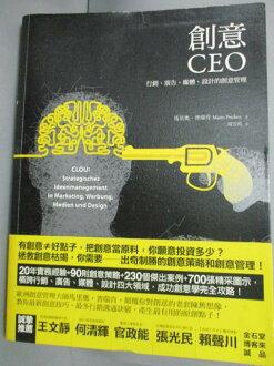 【書寶二手書T1/設計_YIC】創意CEO-行銷、廣告、媒體、設計的創意管理_馬里奧.普瑞肯