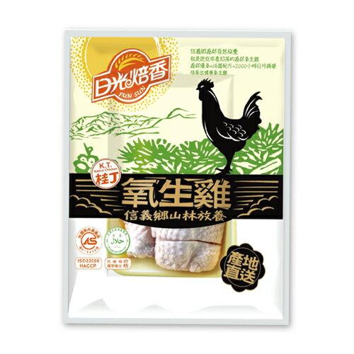 日光焙香氧生雞(土雞切塊) 凱馨
