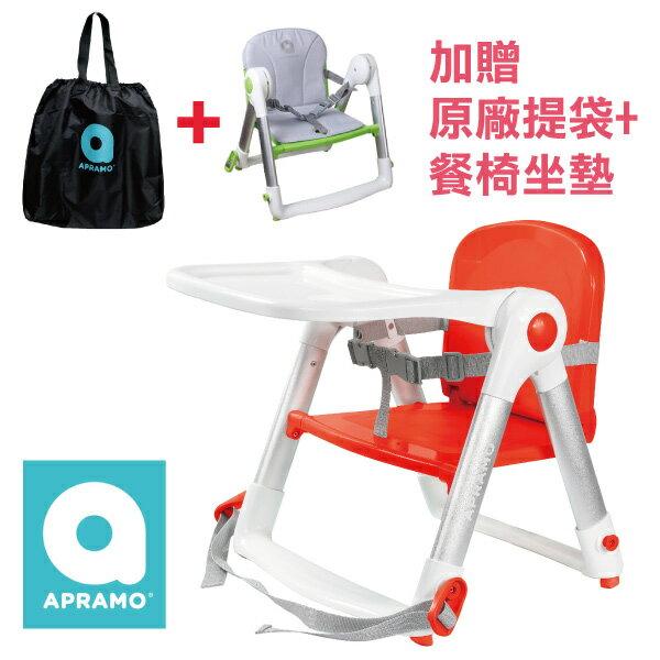 【加贈提袋+餐椅座墊】APRAMO FLIPPA摺疊式/攜帶式兒童餐椅-紅色(原QTI)