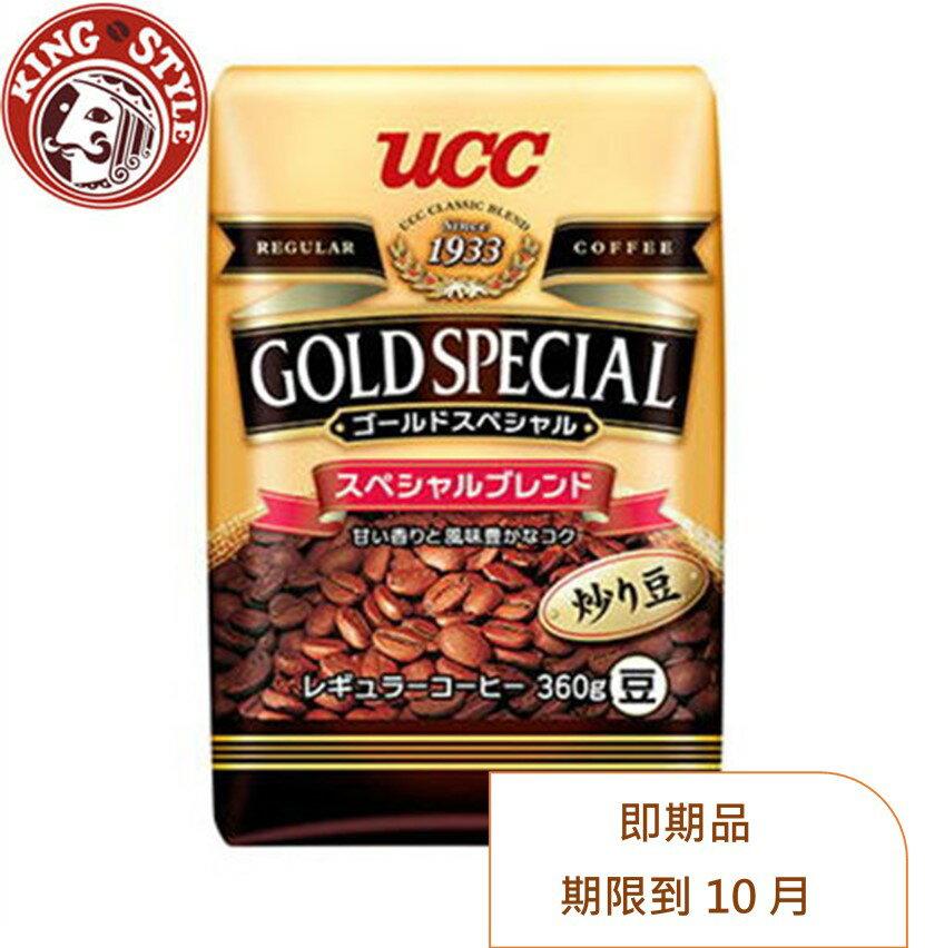 【即期清倉99元】金時代書香咖啡 UCC 金質精選咖啡豆(360g) 期限到10月