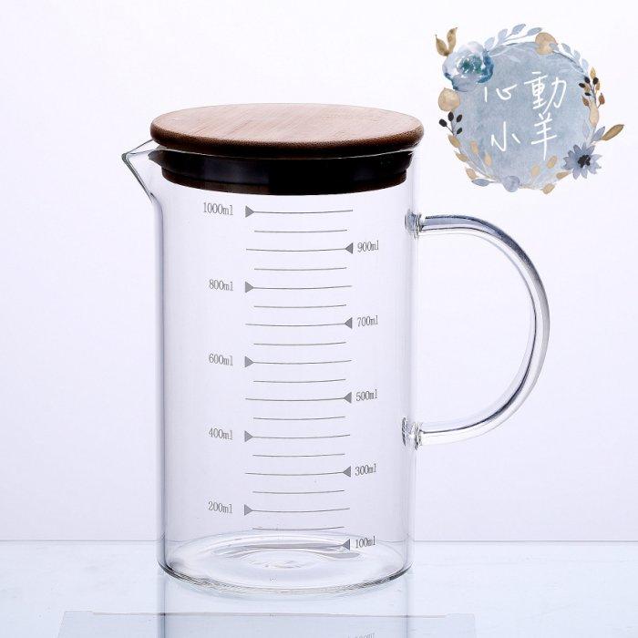 心動小羊^^耐熱加厚耐高溫防爆玻璃透明量杯+竹蓋(1000ml)烘焙手工皂杯 可微波爐加熱(-20度-220度)