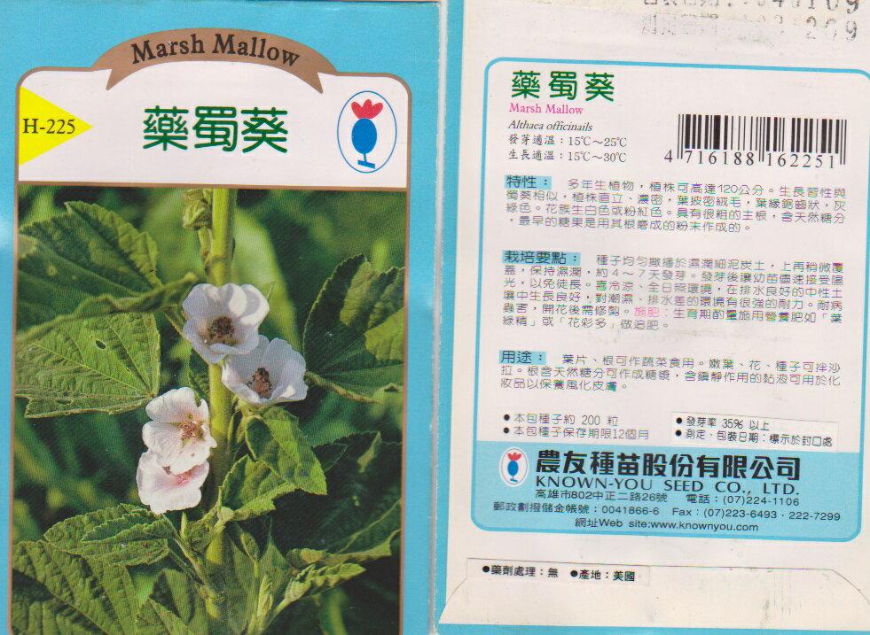 【尋花趣】藥蜀葵 農友種苗 香藥草種子 每包約200粒 保證新鮮種子