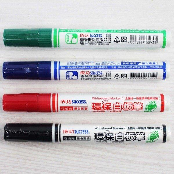 成功牌 白板筆 1307 成功環保白板筆/一支入(定25) 安全無毒 無異味-高
