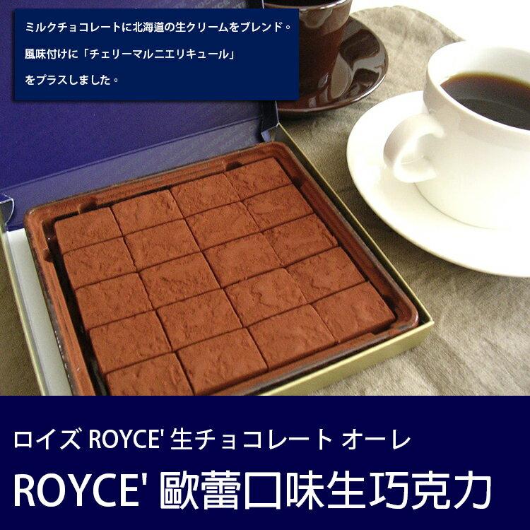日本直送 北海道 ROYCE' 歐蕾口味生巧克力(單盒20粒入) (冷藏配送)