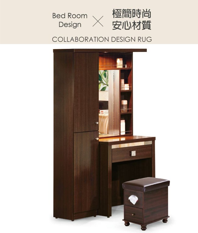 【綠家居】麥亞德 時尚3尺立鏡式化妝鏡台組合(二色可選+含化妝椅)