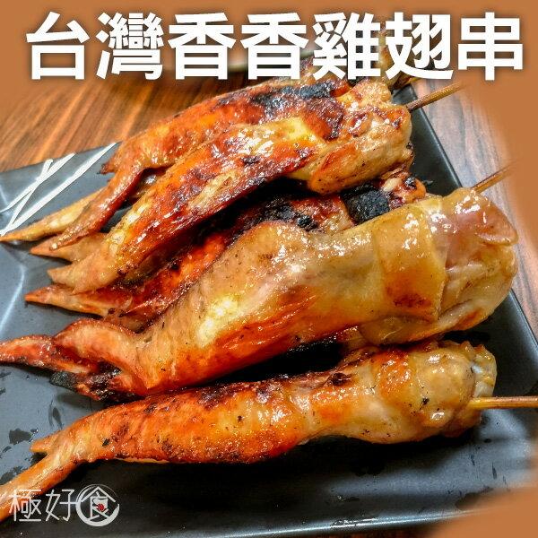 極好食:【買二串送二串】極好食❄迎接新年限量34組❄台灣肥美香香雞翅串-4串1包300g±10%★1月限定全店699免運