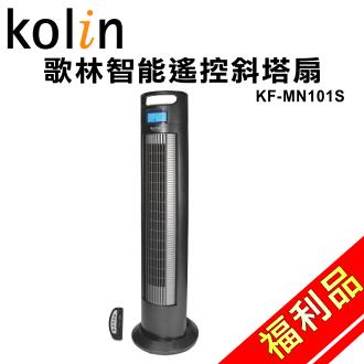 (福利品)【歌林】智能遙控斜塔扇/風扇/電扇KF-MN101S 保固免運-隆美家電