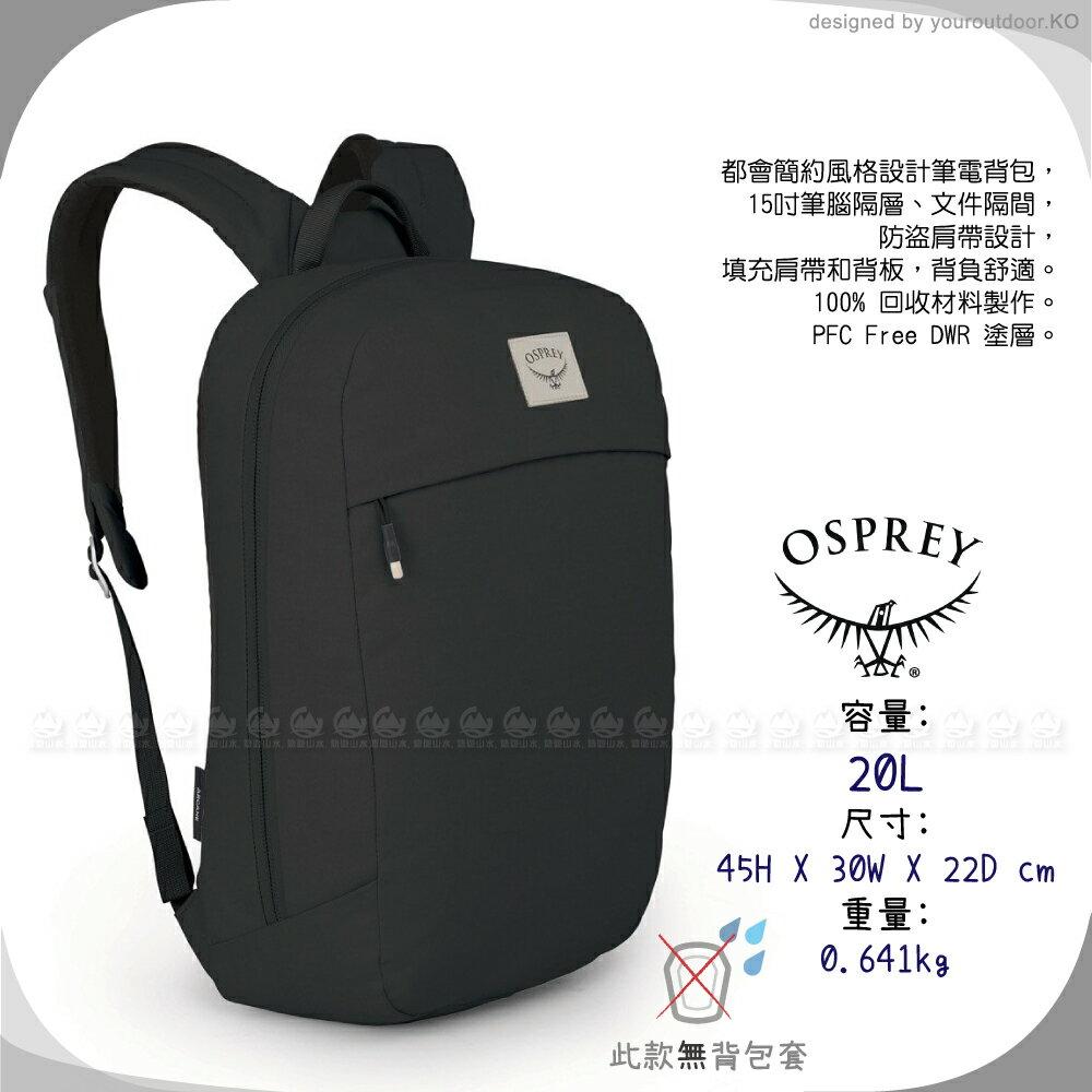 【OSPREY 美國 Arcane Large Day 20 多功能後背包《復古黑》20L】電腦包/筆電包/都會後背包