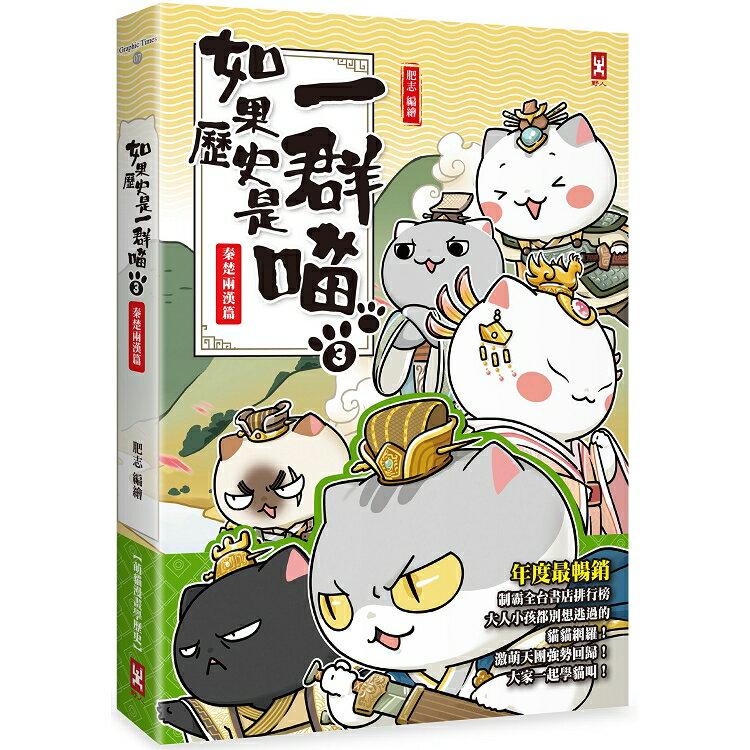 如果歷史是一群喵(3):秦楚兩漢篇【萌貓漫畫學歷史】 0