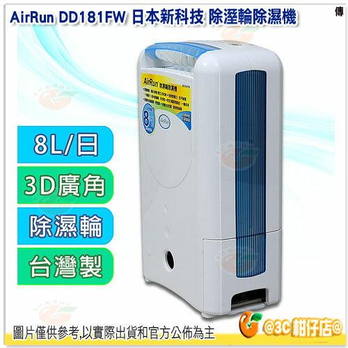 <br/><br/>  AirRun DD181FW 日本新科技 除溼輪 除濕機<br/><br/>