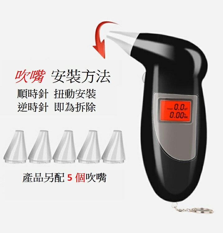 酒測器 LCD背光顯示 呼氣數位酒測 測試器 酒測 酒測器 酒精測試器 吹氣式 測酒精 酒駕 3