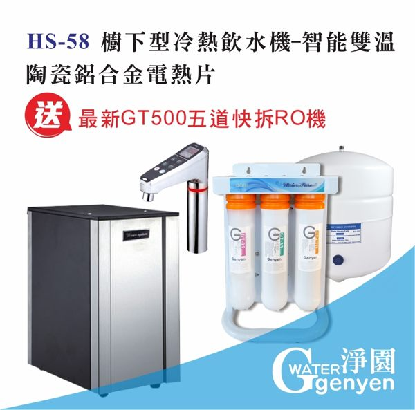 [淨園] HS-58 櫥下型冷熱飲水機-智能雙溫-陶瓷鋁合金電熱片加熱(搭贈最新五道快拆RO機)