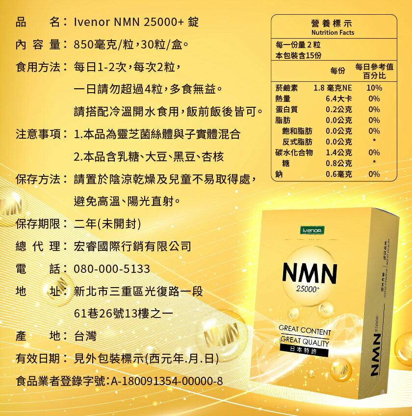 IVENOR NMN錠 (30粒/盒)【i -優】【樂天網銀結帳10%回饋】