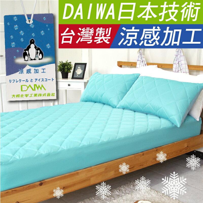 保潔墊 - 日本大和涼感 床包式(單品) [透氣乾爽 可機洗]寢國寢城台灣製