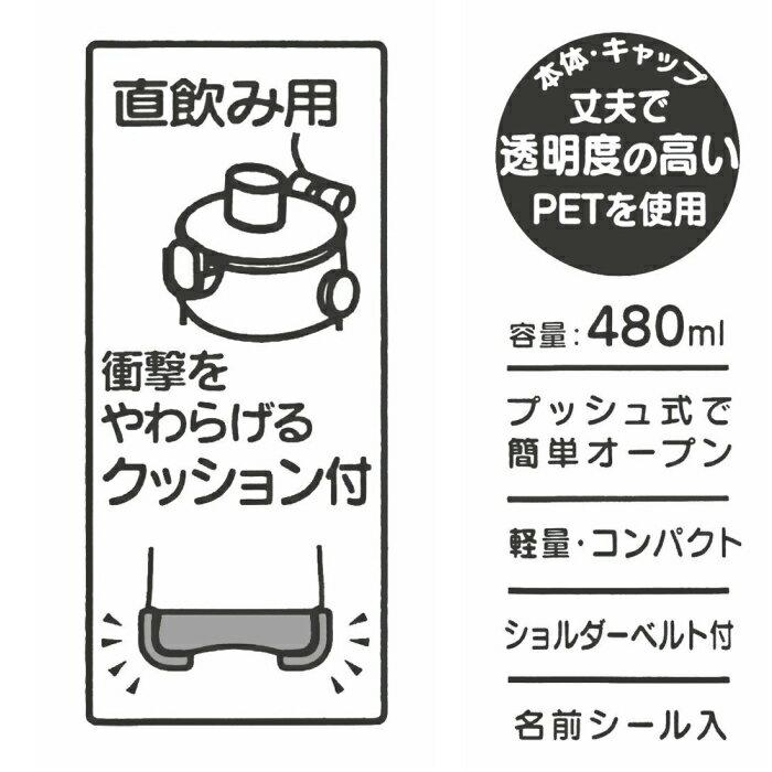 日本 skater  /  兒童彈蓋式 輕量直飲冷水壺 480ML  /   PSB5SAN  / 日本必買代購 / 日本樂天直送 6