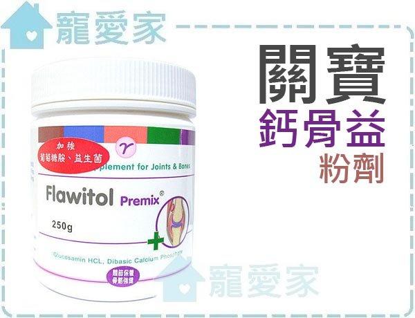 ~寵愛家~可超取~波蘭Flawitol Premix 關寶鈣骨益粉劑,骨骼關節保健品250