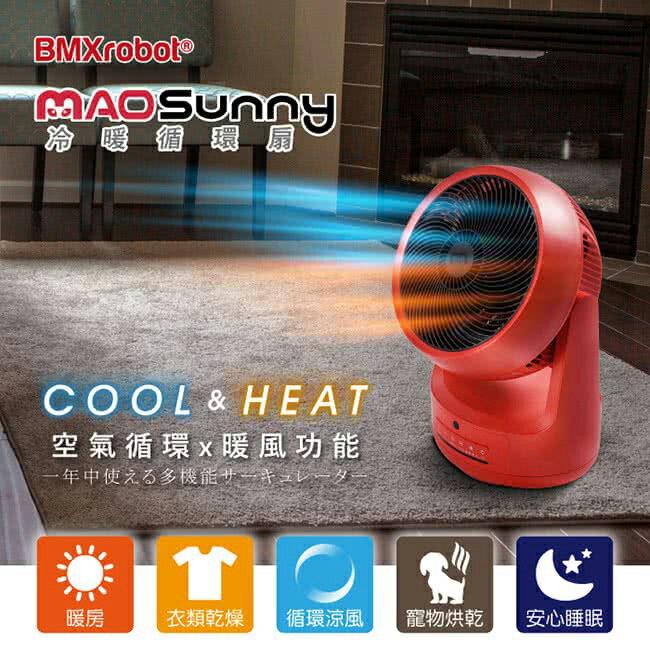 一機多用!MAO Sunny冷暖智慧控溫循環扇 (暖氣/電暖器/電暖爐/暖風扇/冷風扇/電風扇/風扇/電扇/烘衣&烘毛)【Bmxmao】