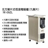 電暖器推薦NORTHERN 北方 葉片式 恒溫電暖爐 - 9葉片 NR-09ZL ★適用3-8坪空間,定時+暖風裝置 NP-09ZL 新款