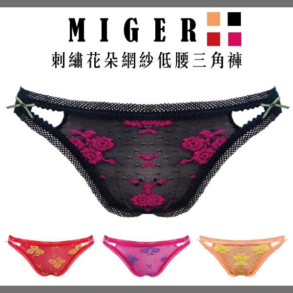 [MIGER密格內衣]刺繡花朵網紗三角內褲-共有4色-台灣製-(編號:8338)