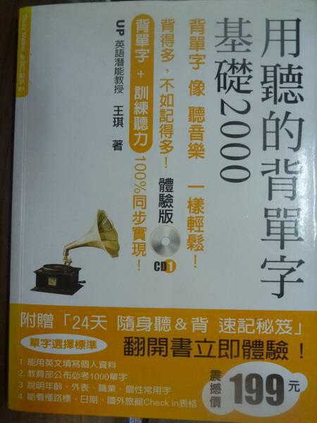 【書寶二手書T2/語言學習_QHE】用聽的背單字基礎2000_UP英語潛能_無CD