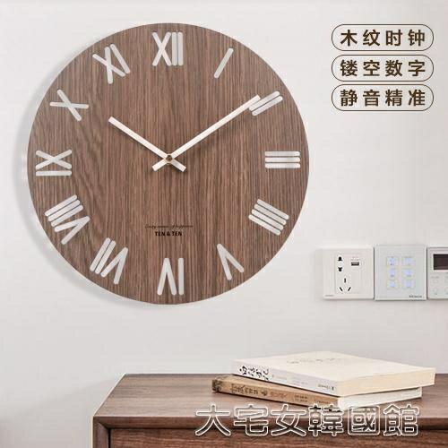 掛鐘木制掛錶簡約現代鐘錶時尚北歐木質掛鐘客廳家用創意靜音木紋 大宅女韓國館YJT交換禮物