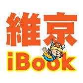 維京 i Book