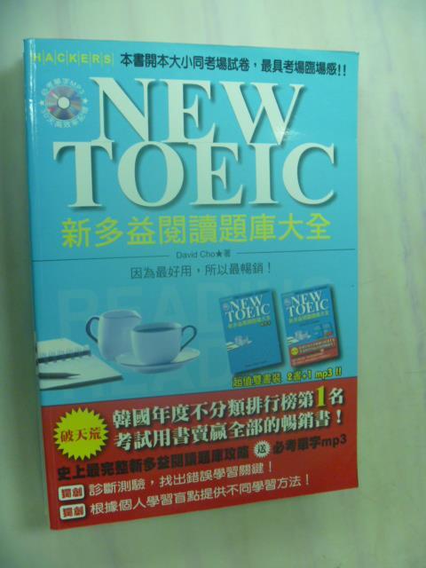 【書寶二手書T9/語言學習_QIS】NEW TOEIC新多益閱讀題庫大全+解答本_無光碟