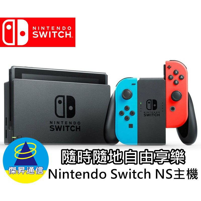 任天堂 Nintendo Switch 藍紅手把組