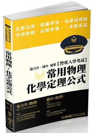 警專入學考試-常用物理.化學定理公式(保成)