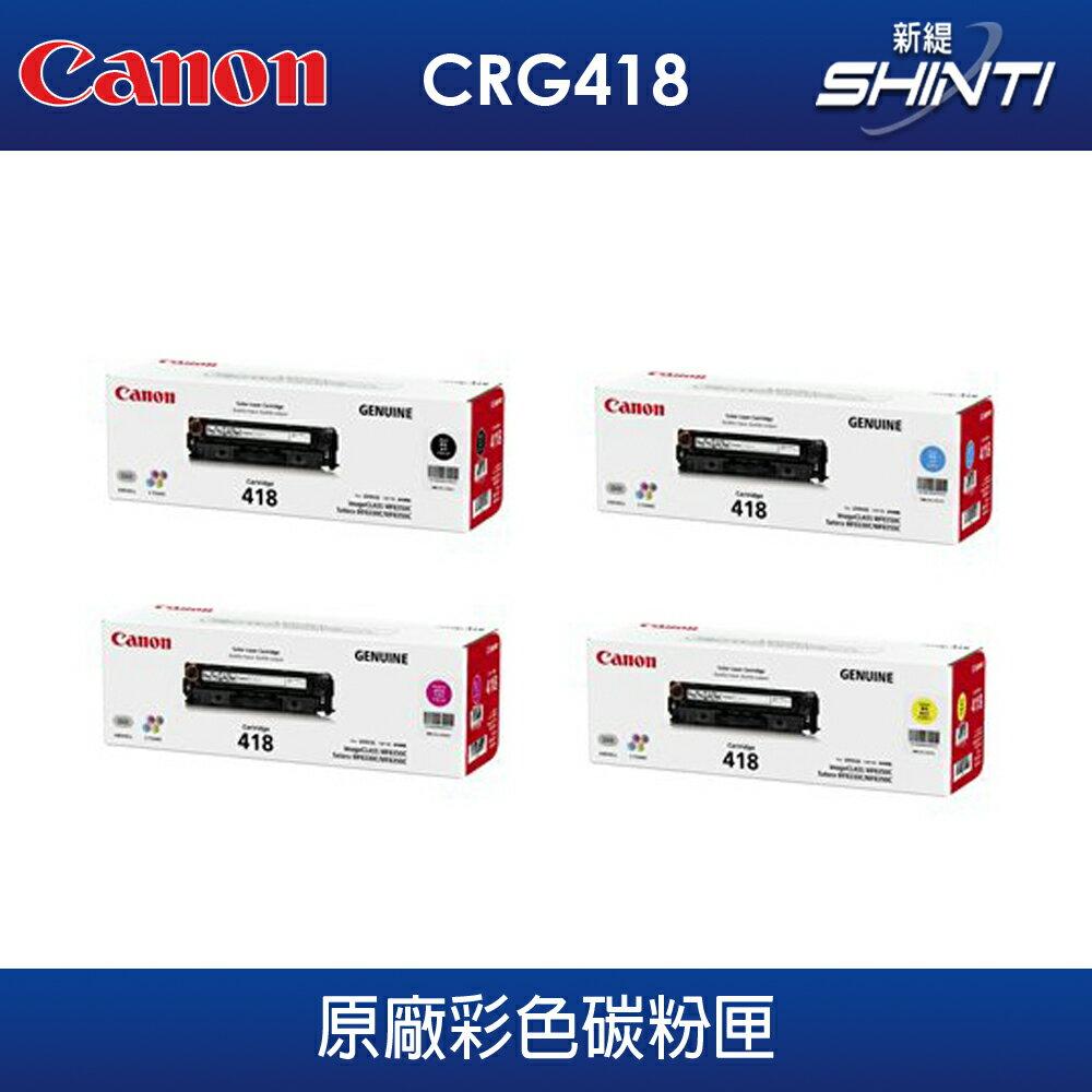 Canon CRG418 C/M/Y/K原廠彩色高容量碳粉匣-適用MF8350Cdn/MF8360Cdn/MF8580Cdw/MF729Cdw