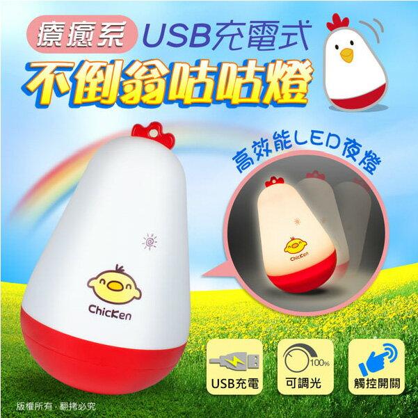 aibo 療癒系 USB充電式 不倒翁 觸控咕咕燈 小夜燈 (USB-70)
