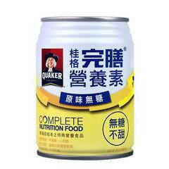 *健人館* (免運) 桂格完膳營養素 原味無糖 250ML*24瓶/箱(超取一單限一箱,運送過程中難免導致凹罐,故售出後不退換)