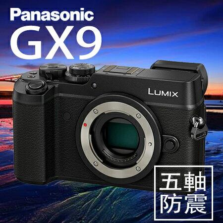 Panasonic 國際牌 LUMIX DC-GX9 單機身 數位相機 單眼 拍照推薦 4K●送鋼保貼+相機包●登入送BLG10原廠電池+32G記憶卡【3C小籠包】