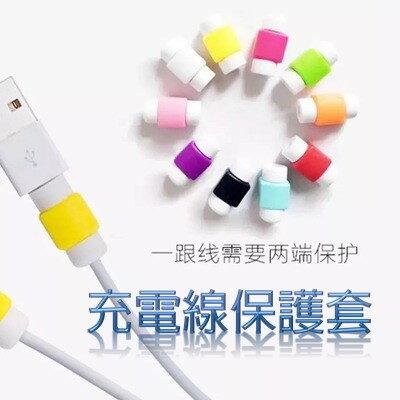 蘋果數據線保護線套 iPhone線保護套 蘋果充電線保護套 i線套 保護套 蝴蝶結保護線套