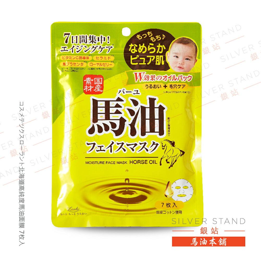 【銀站馬油本鋪】日本Loshi ????????????北海道高純度馬油面膜 7枚入