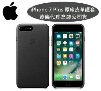 【免運費】【原廠皮套】Apple iPhone 7 Plus【5.5吋】原廠皮革護套-黑色【遠傳、全虹代理公司貨】iPhone 7+
