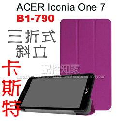 【卡斯特】宏碁Acer Iconia One 7 B1-790 7吋 磁吸上蓋 三折側掀皮套/書本式翻頁/硬殼/保護套/支架斜立/超薄-ZY
