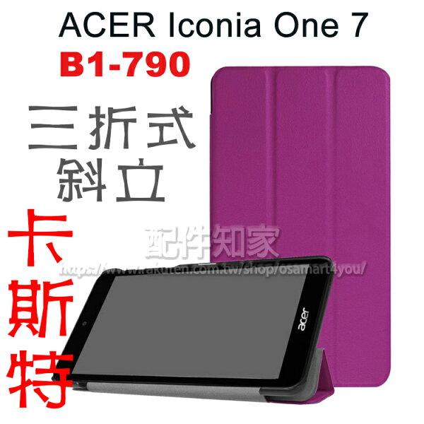 【卡斯特】宏碁AcerIconiaOne7B1-7907吋磁吸上蓋三折側掀皮套書本式翻頁硬殼保護套支架斜立超薄-ZY