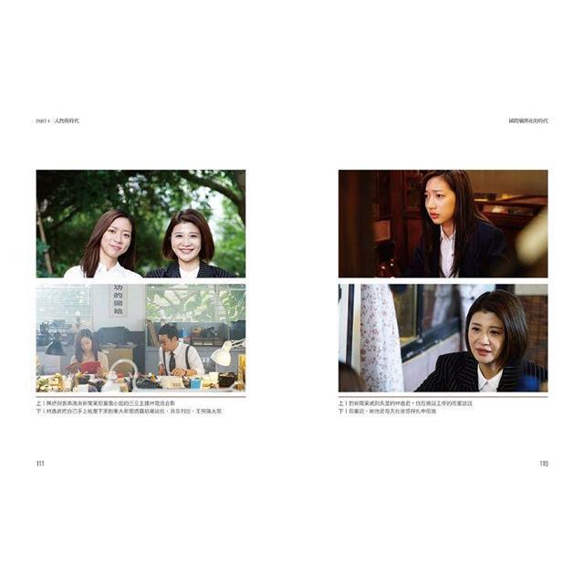 國際橋牌社的時代:九0年代台灣民主化歷程傳奇故事˙原創戲劇 7