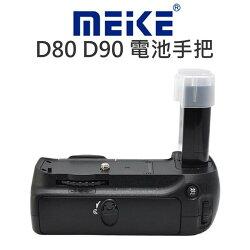 【中壢NOVA-水世界】MeiKe 美科 電池手把【NIKON D80 D90】垂直握把 電池把手 相容原廠 一年保固