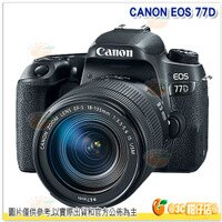 Canon佳能到送註冊禮 Canon EOS 77D EF-S 18-135mm IS USM 公司貨 CANON 77D KIT組